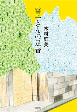 雪子さんの足音-電子書籍