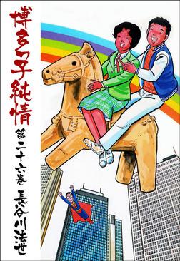 博多っ子純情26-電子書籍