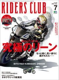 RIDERS CLUB 2016年7月号 No.507