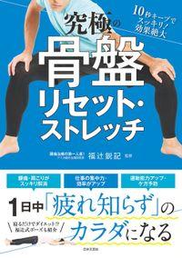 究極の骨盤リセット・ストレッチ(日本文芸社)