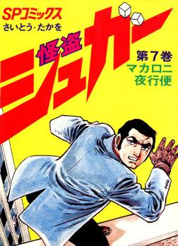 怪盗シュガー 7巻-電子書籍