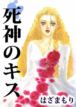 死神のキス-電子書籍