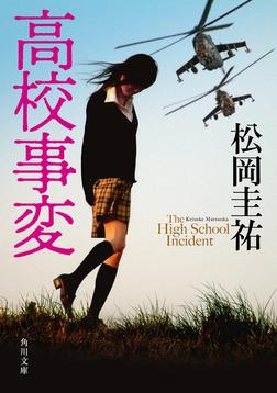 高校事変-電子書籍