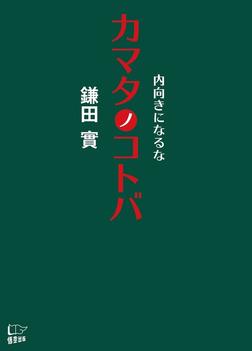 カマタノコトバ-電子書籍