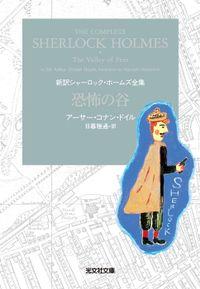 新訳シャーロック・ホームズ全集(光文社文庫)