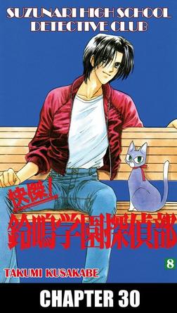 SUZUNARI HIGH SCHOOL DETECTIVE CLUB, Chapter 30-電子書籍