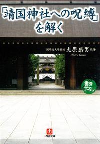 「靖国神社への呪縛」を解く(小学館文庫)