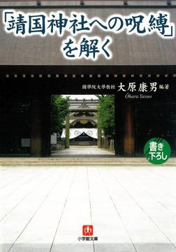 「靖国神社への呪縛」を解く(小学館文庫)-電子書籍