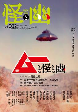 怪と幽 vol.002 2019年9月-電子書籍
