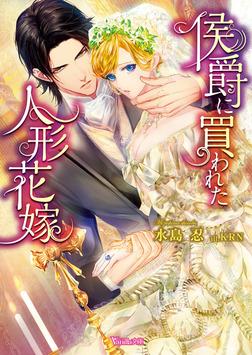 侯爵に買われた人形花嫁【SS付き電子限定版】-電子書籍