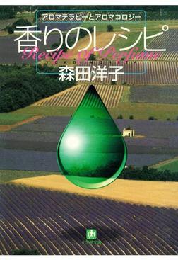 香りのレシピ アロマテラピーとアロマコロジー(小学館文庫)-電子書籍
