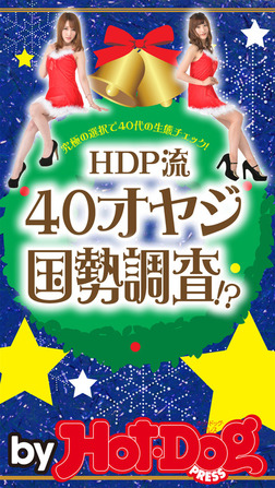 バイホットドッグプレス HDP流40オヤジ国勢調査!? 2016年12/23号-電子書籍