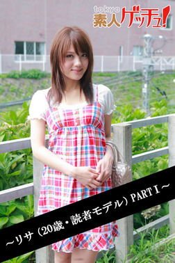 tokyo素人ゲッチュ!~リサ(20歳・読者モデル)PARTI~-電子書籍