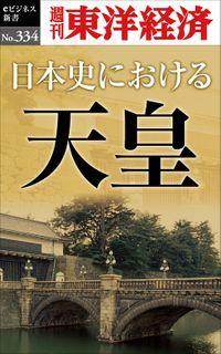 日本史における天皇―週刊東洋経済eビジネス新書No.334