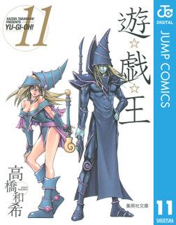 遊☆戯☆王 モノクロ版 11-電子書籍