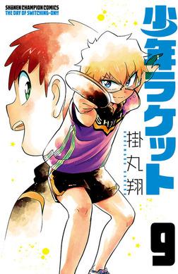 少年ラケット 9-電子書籍