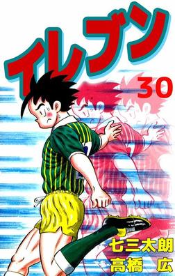 イレブン(30)-電子書籍