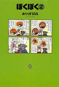 ぽくぽく (2)