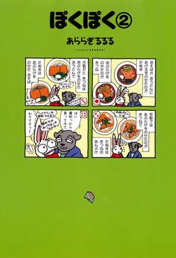 ぽくぽく (2)-電子書籍