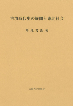 古墳時代史の展開と東北社会-電子書籍