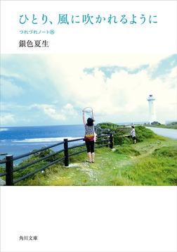 ひとり、風に吹かれるように つれづれノート(25)-電子書籍