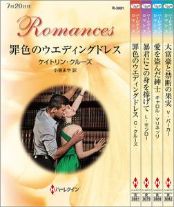 ハーレクイン・ロマンスセット26-電子書籍