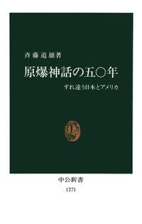 原爆神話の五〇年 すれ違う日本とアメリカ(中公新書)