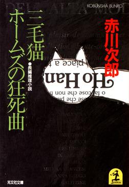 三毛猫ホームズの狂死曲(ラプソディー)-電子書籍