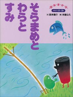 そらまめとわらとすみ ~【デジタル復刻】語りつぐ名作絵本~-電子書籍