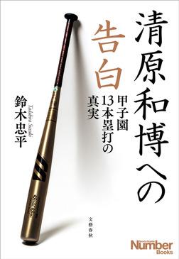 清原和博への告白 甲子園13本塁打の真実-電子書籍