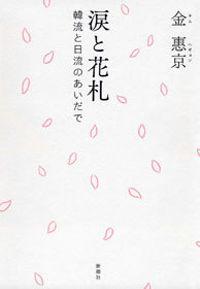 涙と花札―韓流と日流のあいだで―