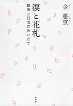 涙と花札―韓流と日流のあいだで―-電子書籍