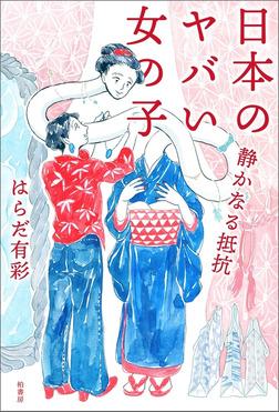 日本のヤバい女の子 静かなる抵抗-電子書籍