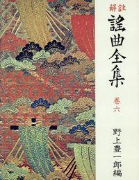解註 謠曲全集〈巻6〉 [新装]