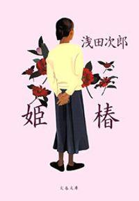 姫椿(文春文庫)