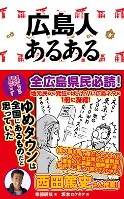 広島人あるある-電子書籍