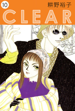 CLEAR 10-電子書籍