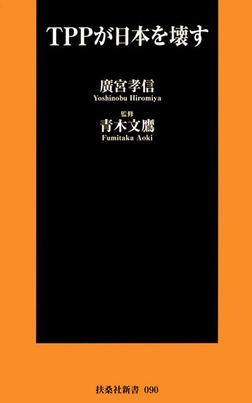TPPが日本を壊す-電子書籍