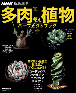 NHK趣味の園芸 多肉植物 パーフェクトブック-電子書籍