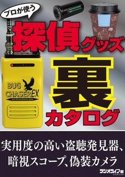 プロが使う 探偵グッズ裏カタログ-電子書籍