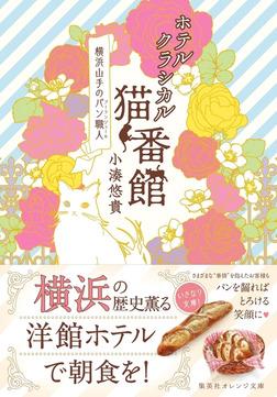ホテルクラシカル猫番館 横浜山手のパン職人-電子書籍