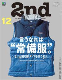 2nd(セカンド) 2017年12月号 Vol.129