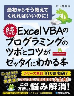 続 Excel VBAのプログラミングのツボとコツがゼッタイにわかる本-電子書籍