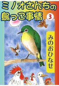 ミノオさんちの鳥っこ事情3