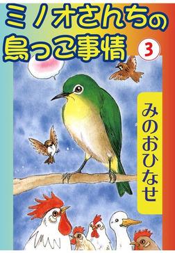 ミノオさんちの鳥っこ事情3-電子書籍