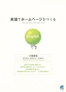 英語でホームページをつくる-電子書籍