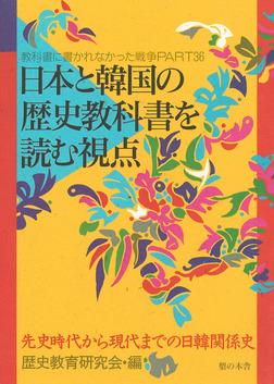 日本と韓国の歴史教科書を読む視点-電子書籍