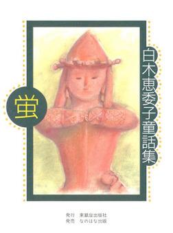 螢 : 白木恵委子童話集-電子書籍
