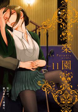 楽園 Le Paradis 第11号-電子書籍