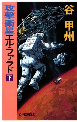 攻撃衛星エル・ファラド 下-電子書籍